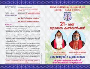 bethel-aramana-convention-notice-1