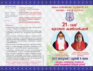 bethel-aramana-convention-notice-1