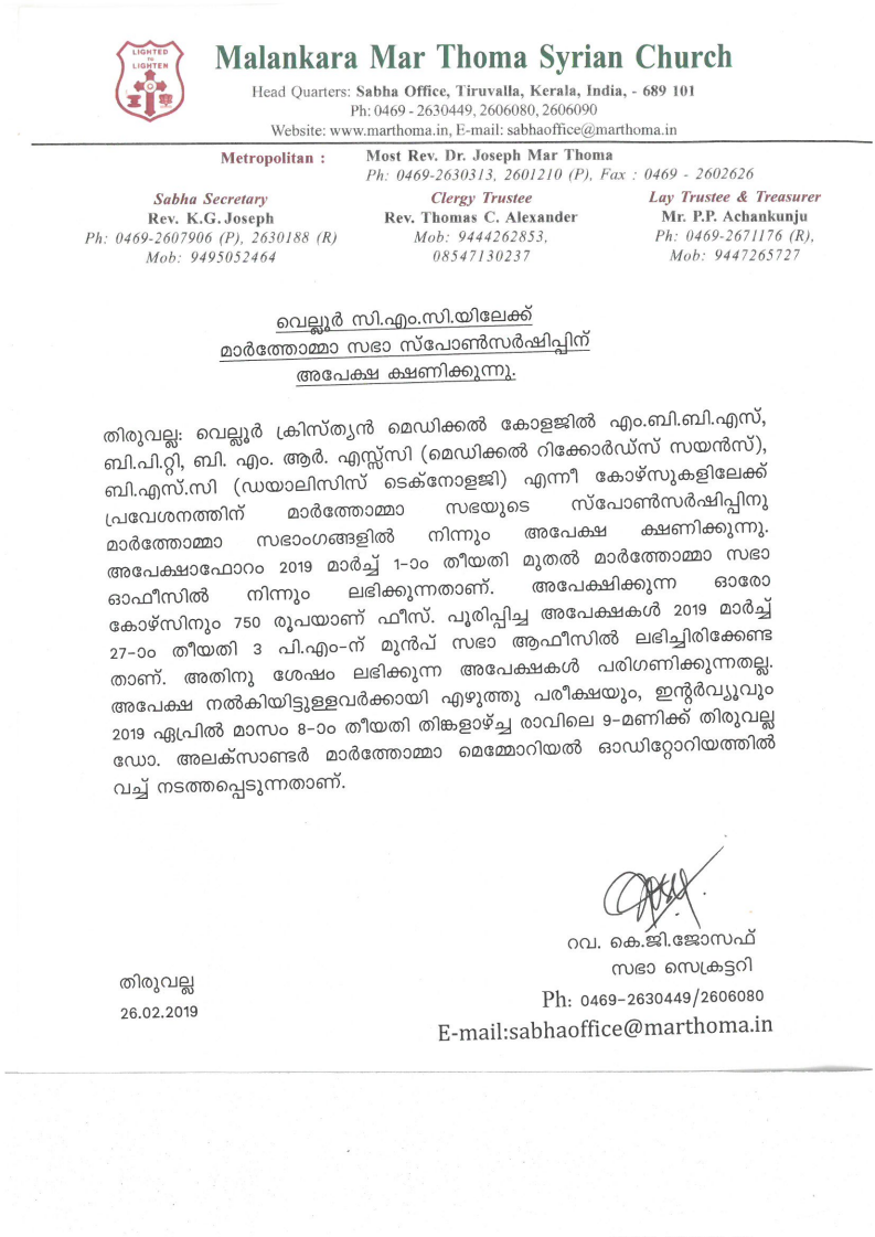 Applications Invited – VELLORE CMC sponsorship – Malankara Mar Thoma