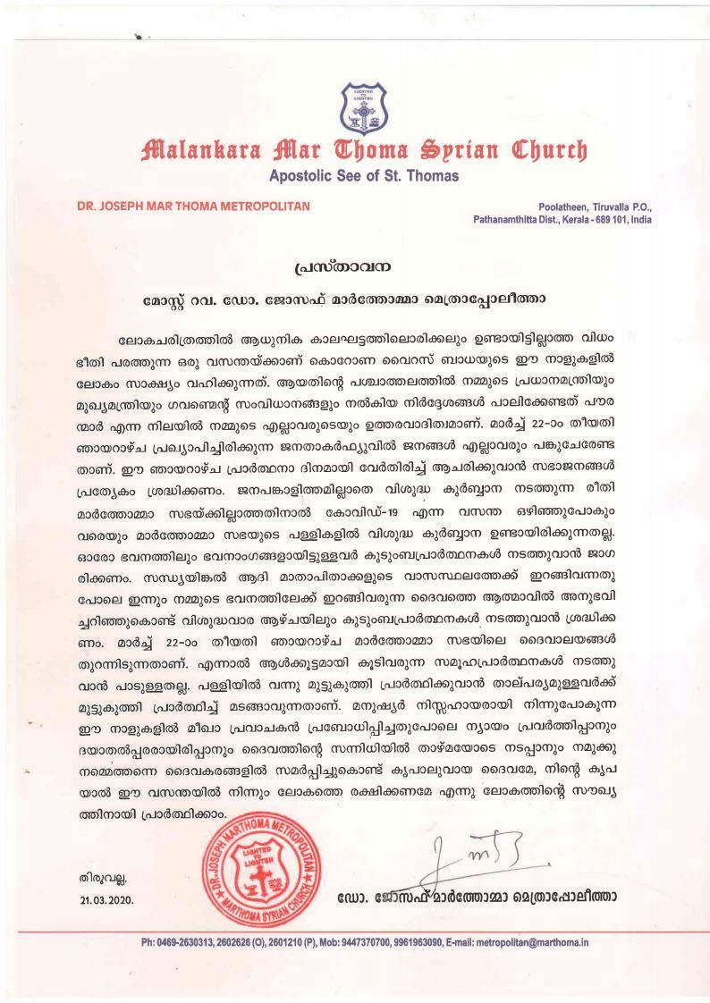 prathavana-metropolitanjpg_page1