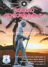 sabhatharaka