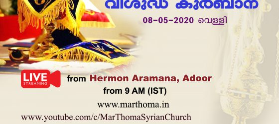 hermon-aramana-08-05-2020-copy-copy